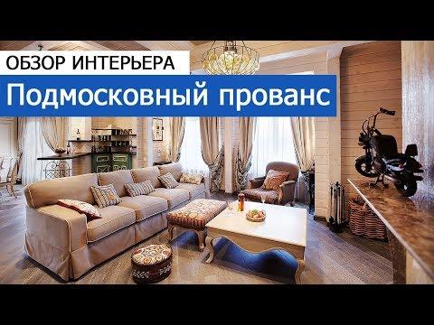 Дом в стиле Прованс (полная версия HD) - видео ремонта и дизайна интерьера дома.