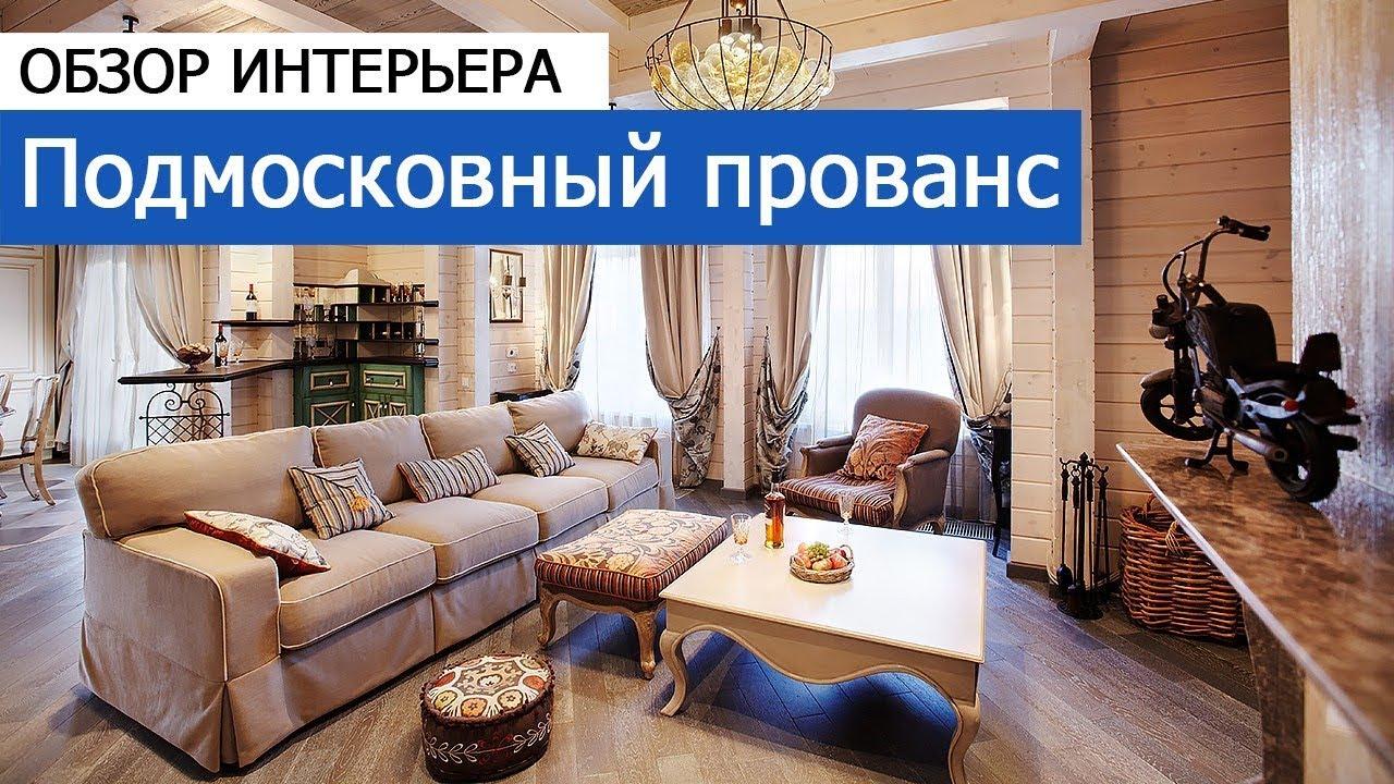 фото стиль прованс дома