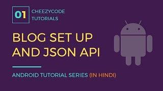 Android App - JSON Feeds | Free Blog Setup & Blogger API In Hindi - #1