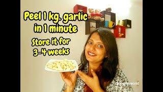 How to peel 1 kg.  garlic in 1 minute | Tips & tricks to peel garlic