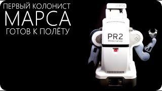PR2 - РОБОТ ВОЗМОЖНОСТИ КОТОРОГО ВАС ШОКИРУЮТ [Лучший исследовательский робот]
