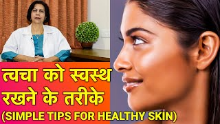 त्वचा को healthy और सुन्दर रखने के तरीके || Simple Skin Care Tips (In HINDI)