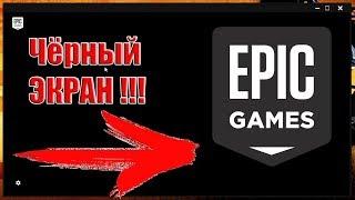 Чёрный Экран в Epic Games Launcher/Не запускается/Как исправить?/Решение!
