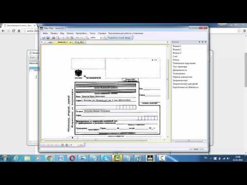 Как быстро заполнять почтовые бланки в программе Filler Pilot