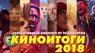 10 ЛУЧШИХ ФИЛЬМОВ 2018 [ТИПА-ТОП]