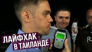 Проходим тест на алкоголь 😨Как русские отдыхают в Таиланде без турфирм