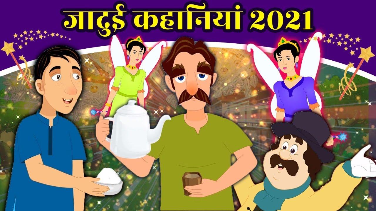 जादुई कहानियां 2021 - Hindi Kahaniya | Cartoon | Story In Hindi | Jadui Kahaniyan |Hindi Fairy Tales