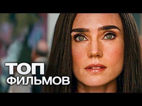 10 ФИЛЬМОВ С УЧАСТИЕМ ДЖЕННИФЕР КОННЕЛЛИ!