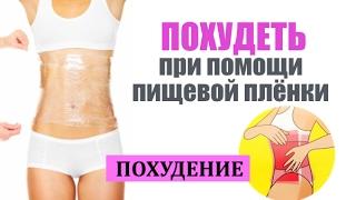 Пищевая пленка для похудения - миф или реальность?