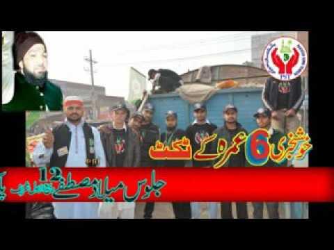 pst . Pakistan sunni threek لبیک یارسول اللّ