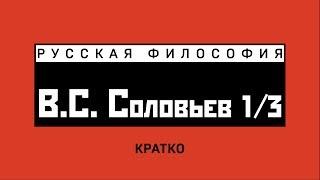 видео Философ Владимир Соловьев кратко