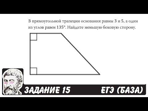 Как найти меньшее основание прямоугольной трапеции