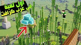 عرب كرافت #6 اول لعبة في السيرفر !!