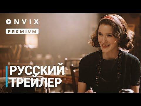 Удивительная миссис Мейзел | Русский тизер | Сериал [2018, 2-й сезон]
