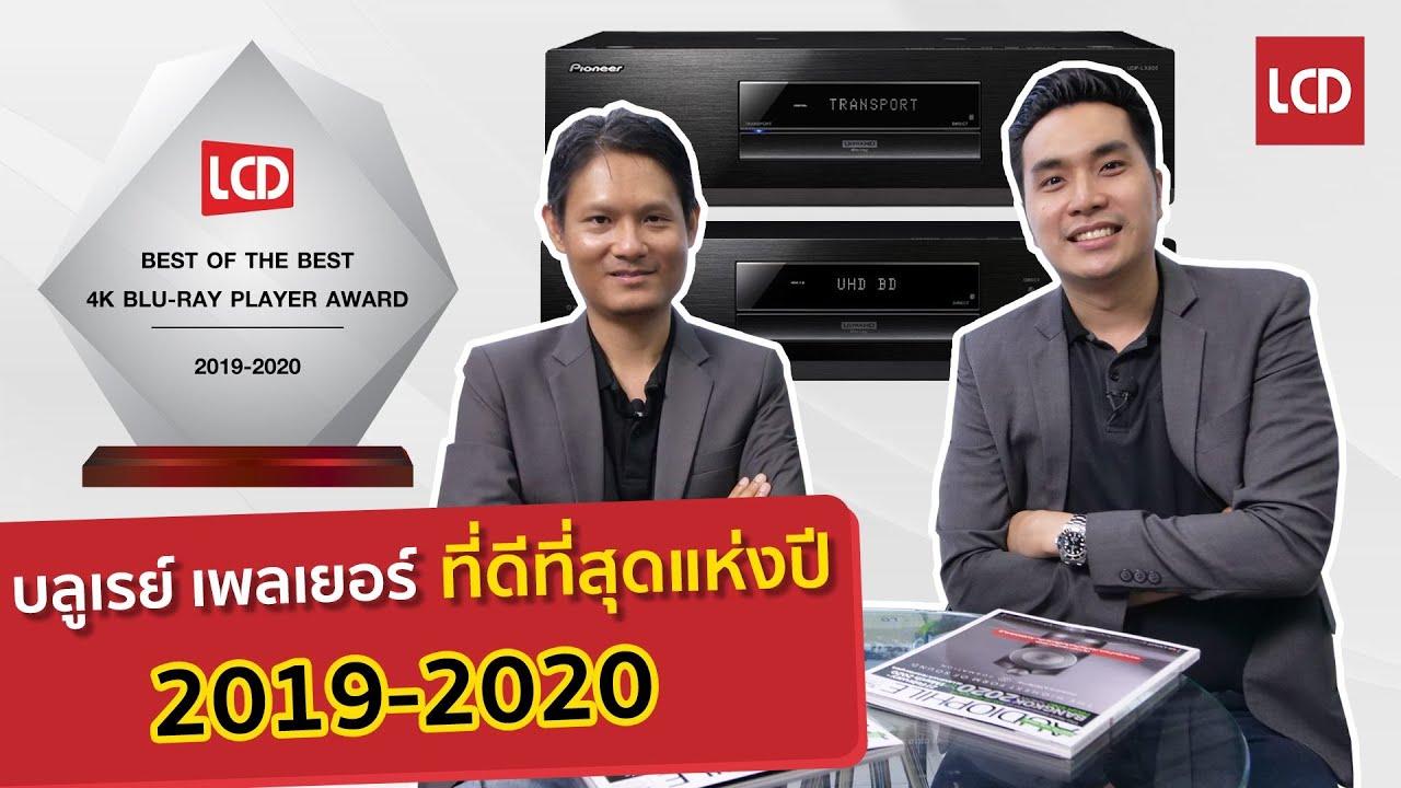 ประกาศแล้ว!!! เครื่องเล่น 4K Blu-ray Player ที่ดีที่สุดของปี 2019-2020