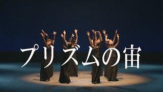 【コンテンポラリーダンス・発表会・群舞】『プリズムの宙』