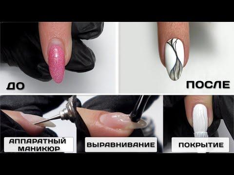 ✅САМОЕ ПОЛНОЕ ВИДЕО ✅Обучение маникюр гель лаком ✅Выравнивание ногтевой пластины ✅Аппаратный маникюр