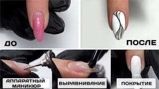 САМОЕ ПОЛНОЕ ВИДЕО Обучение маникюр гель лаком Выравнивание ногтевой пластины Аппаратный маникюр
