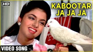 Kabootar Ja Ja Ja Video Song | Maine Pyar Kiya | Salman Khan, Bhagyashree | S. P. B, Lata