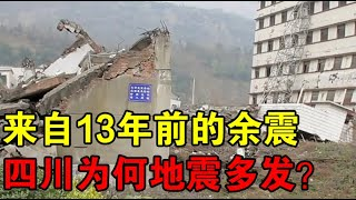 【宇宙观察】时隔13年的余震,此次发生的汶川4.8级地震,源于2008年?