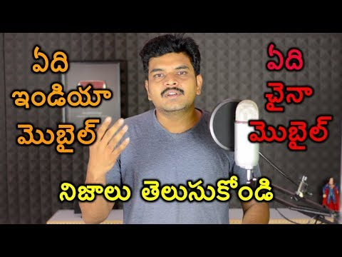India vs china Mobile Phones ll in telugu llby prasad