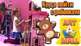 ТРЦ АРТМОЛЛ - Куда пойти с ребёнком в Киеве. Развлечения для детей - ОБЗОР#1