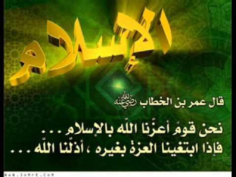 المستقبل للإسلام للشيخ محمد بن عبد السلام عزيزو - YouTube
