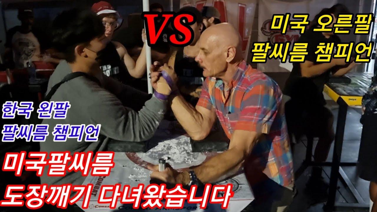미국 팔씨름 챔피언 vs 심승호