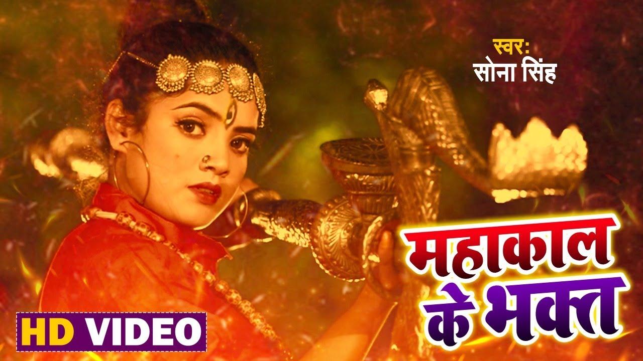 सावन Special || #Sona Singh || महाकाल के भक्त || Shiva Stotram || Mahakal Ke Bhakt || Best Trance