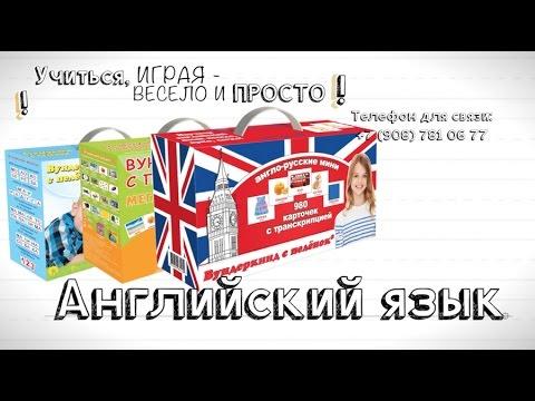 Английский язык от ТМ Вундеркинд с пеленок, описание набора.