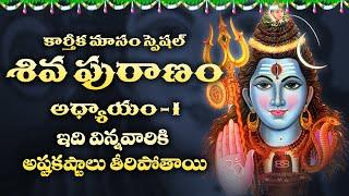 Shiva Puranam Chapter - 1   Karthika Masam Special   Devotional Time screenshot 5