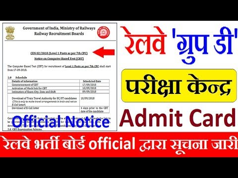 Railway Group D 2018, Admit card official notice, RRB important update, Exam City in Hindi