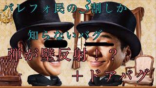 【BulletForce:ネタ】(自称)バレフォ民の3割しか知らないバグ+α