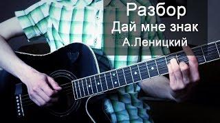 Урок на гитаре: Андрей Леницкий - Дай мне знак (Аккорды к песне)