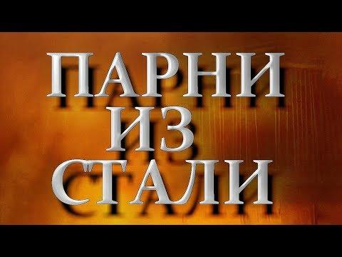 Парни из стали.  серия 9