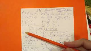 78 Алгебра 9 класс. Разложите на множители Квадратный трехчлен примеры решение