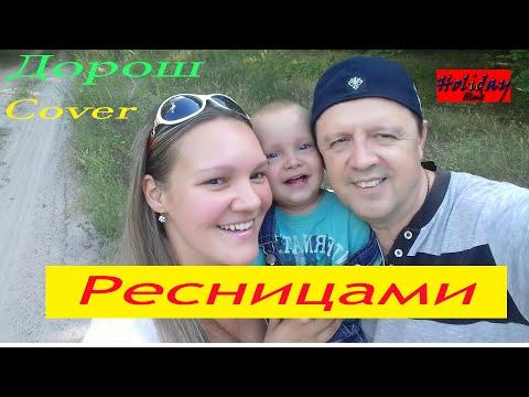 Ресницами Cover Дорош 5