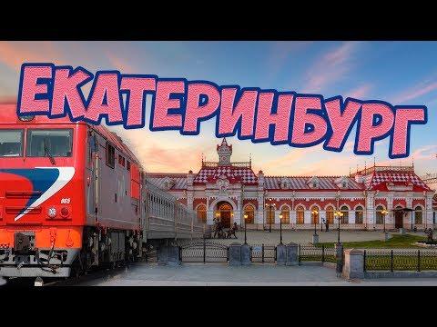 Екатеринбург из окна поезда - путешествие по железной дороге