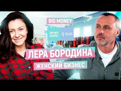 Лера Бородина. Про бизнес, G.Bar и Oh My Look! Как упаковать франшизу на миллион | Big Money #39
