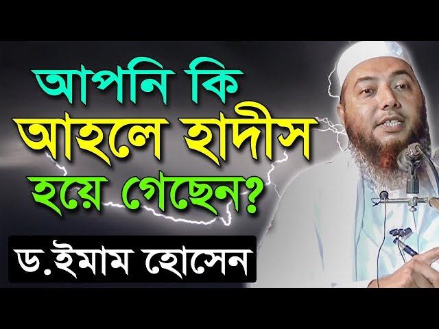 আপনি কি আহলে হাদিস হয়ে গেছেন? | ড মুফতি ইমাম হোসাইন | dr mufti imam hussain