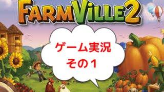 【Farm Ville2】 ゲーム実況その1 screenshot 4