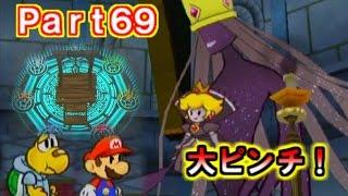 【Part69】ペーパーマリオRPG実況プレイ「VSカゲの女王!!絶体絶命のマリオに応援を!!」 thumbnail