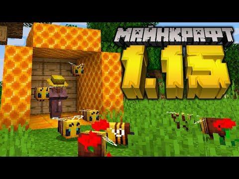 Майнкрафт 1.15 Обновление! 19W41A | Блок Мёда, блок пчелиных сот | Майнкрафт Открытия