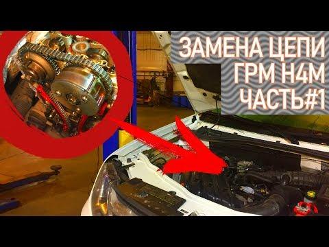 Замена комплекта цепи ГРМ H4M (HR16DE) X-RAY, Дастер, Логан2, Флюенс. Часть#1. | Видеолекция#2