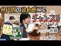【メタップスCEO×DMM会長】8/8 起業家はもう古い!【かめっちTV】