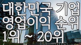 대한민국 기업 영업이익 순위 1위~20위
