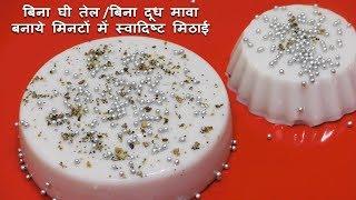 बिना घी बिना दूध मावा बनाये झटपट मिठाई जो मुँह में घुल जाये Coconut Pudding Recipe | Pudding Sweet