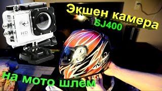 видео Использование камеры gopro и аксессуаров в мотоспорте. Крепление на шлем, грудь, к рулю