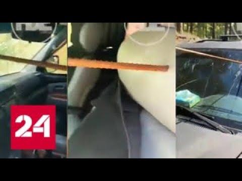 Под Барнаулом арматура едва не убила водителя - Россия 24