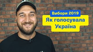 Як голосувала Україна   Вибори 2019
